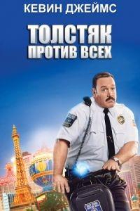 Толстяк против всех / Paul Blart: Mall Cop 2 (2015)