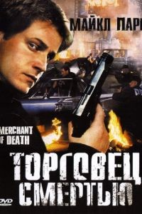 Торговец смертью / Merchant of Death (1997)