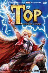 Тор: Сказания Асгарда / Thor: Tales of Asgard (2011)