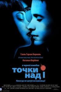 Точки над I / Dot the I (2002)