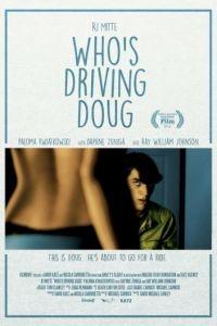 Требуется водитель / Who's Driving Doug (2016)