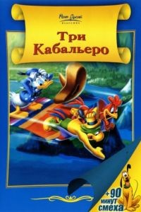 Три кабальеро / The Three Caballeros (1944)
