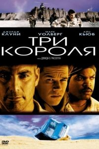Три короля / Three Kings (1999)