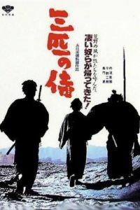 Три самурая вне закона / Sanbiki no samurai (1964)