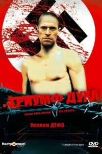 Триумф духа / Triumph of the Spirit (1989)