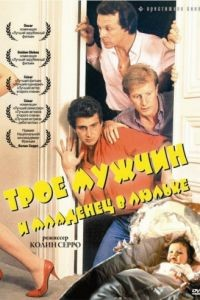 Трое мужчин и младенец в люльке / 3 hommes et un couffin (1985)