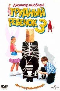 Трудный ребенок 3 / Problem Child 3: Junior in Love (1995)