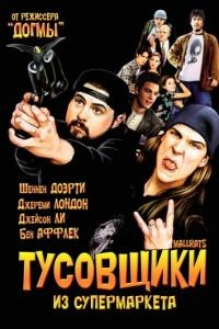 Тусовщики из супермаркета / Mallrats (1995)