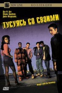 Тусуясь со своими / Hangin' with the Homeboys (1991)