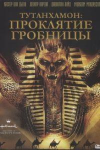 Тутанхамон: Проклятие гробницы / The Curse of King Tut's Tomb (2006)