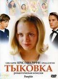 Тыковка / Pumpkin (2002)