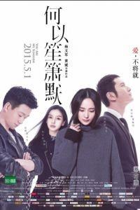 Ты моя радость / He yi sheng xiao mo (2015)