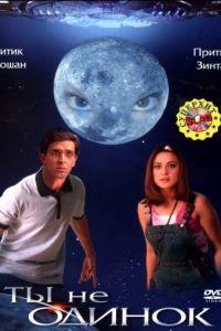Ты не одинок / Koi... Mil Gaya (2003)