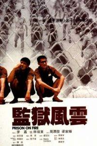 Тюремное пекло / Gam yuk fung wan (1987)