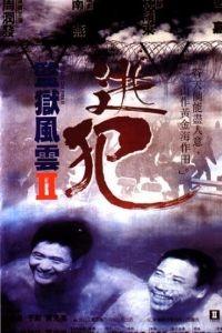 Тюремное пекло 2 / Jian yu feng yun II: Tao fan (1991)