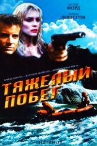Тяжелый побег / Hot Ticket (1996)