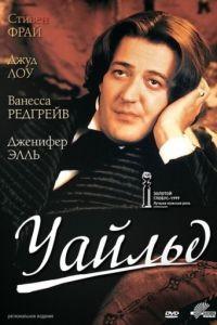 Уайльд / Wilde (1997)