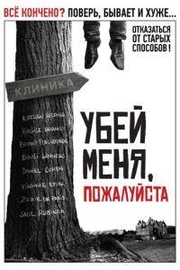 Убей меня, пожалуйста / Kill Me Please (2010)