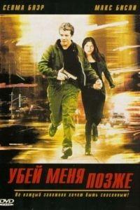 Убей меня позже / Kill Me Later (2001)
