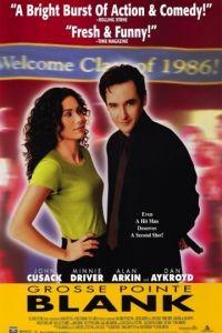 Убийство в Гросс-Пойнте / Grosse Pointe Blank (1997)