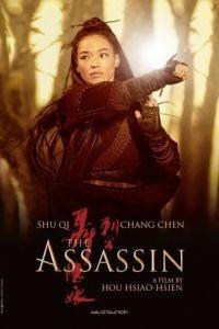 Убийца / Ck Ni Yinning (2015)