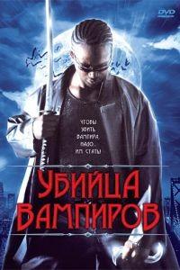 Убийца вампиров / Vampire Assassin (2005)