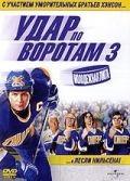 Удар по воротам 3: Молодежная лига / Slap Shot 3: The Junior League (2008)