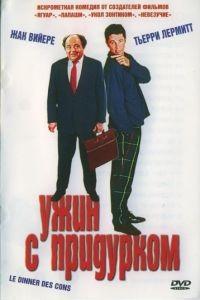 Ужин с придурком / Le d&icirс;ner de cons (1998)