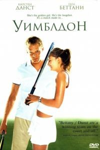 Уимблдон / Wimbledon (2004)