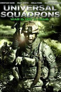 Универсальное подразделение / Universal Squadrons (2011)