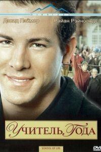 Учитель года / School of Life (2003)
