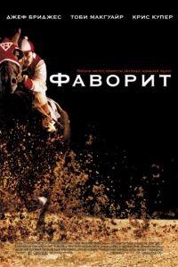Фаворит / Seabiscuit (2003)