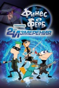 Финес и Ферб: Покорение второго измерения / Phineas and Ferb the Movie: Across the 2nd Dimension (2011)