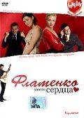 Фламенко моего сердца / Flirting with Flamenco (2006)