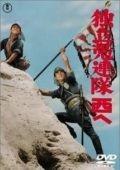 Форпост отчаянных / Dokuritsu gurentai (1959)