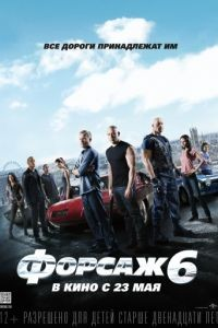 Форсаж 6 / Furious 6 (2013)