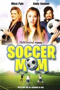 Футбольная Мама / Soccer Mom (2008)
