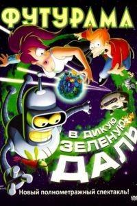 Футурама: В дикую зеленую даль / Futurama: Into the Wild Green Yonder (2009)