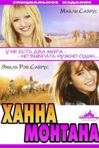 Ханна Монтана: Кино / Hannah Montana: The Movie (2009)