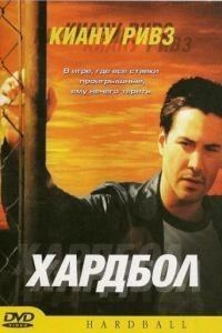 Хардбол / Hardball (2001)