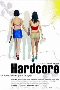 Хардкор / Hardcore (2004)