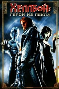 Хеллбой: Герой из пекла / Hellboy (2004)