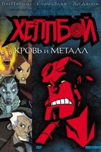Хеллбой: Кровь и металл / Hellboy Animated: Blood and Iron (2007)