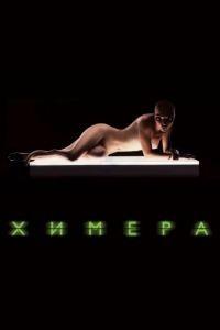 Химера / Splice (2009)