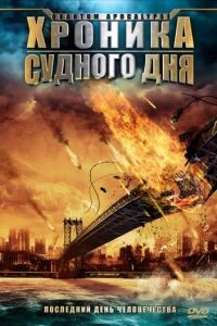 Хроника Судного дня / Quantum Apocalypse (2008)