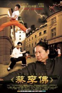 Цайлифо / Cai li fu (2011)