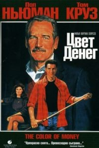Цвет денег / The Color of Money (1986)