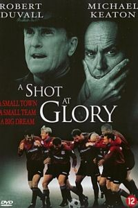 Цена победы / A Shot at Glory (2000)