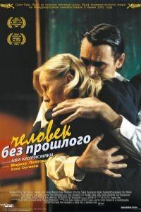 Человек без прошлого / Mies vailla menneisyytt (2002)