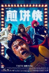 Человек-блин / Jian Bing Man (2015)